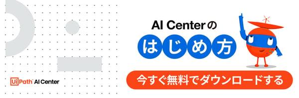 Hajimekata_AIFabric_CTA