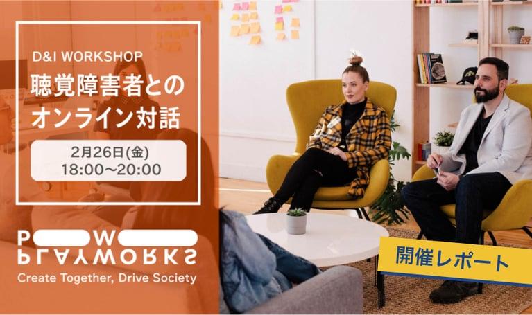 【つながるUM#12 イベントレポート】D&I WORKSHOP 聴覚障害者とのオンライン対話