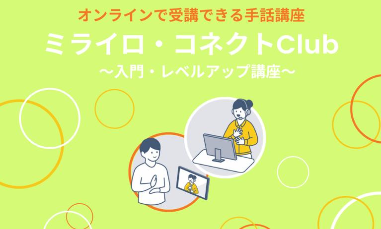 【9月~追加開講決定!】手話講座(入門講座・レベルアップ講座)がオンラインで受講できます