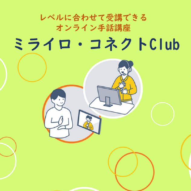 オンライン手話講座「ミライロ・コネクト Club」がリニューアル!~自分のレベルに合わせてステップアップできるようになりました~