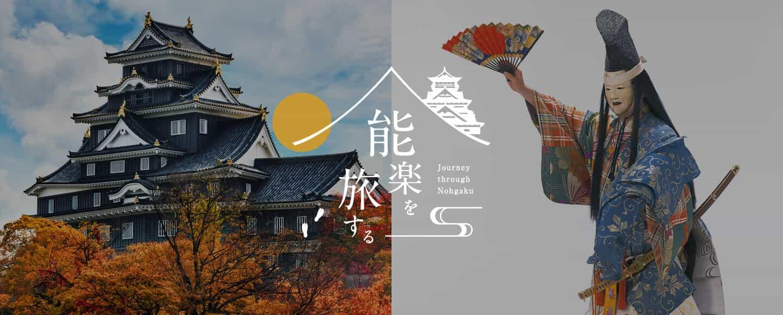 能楽を旅する – Journey through Nohgaku –