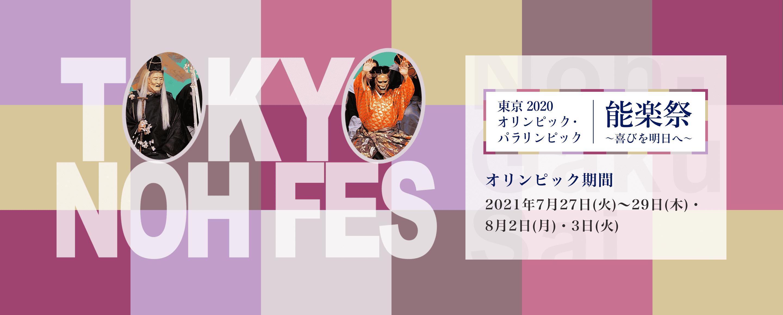 東京2020オリンピック・パラリンピック能楽祭 ~喜びを明日へ~