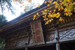 【国中地区】京都の清水寺を模して建立したと伝えられる清水寺(せいすいじ)の救世殿