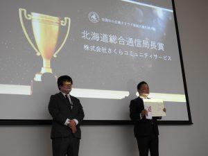 全国中小企業クラウド実践大賞札幌大会を開催いたしました-02