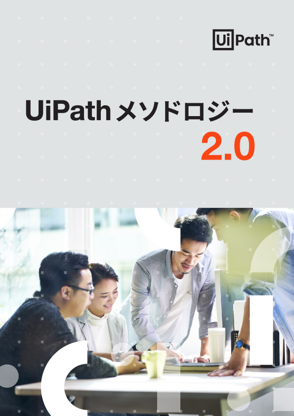 uipath-Methodology-cover