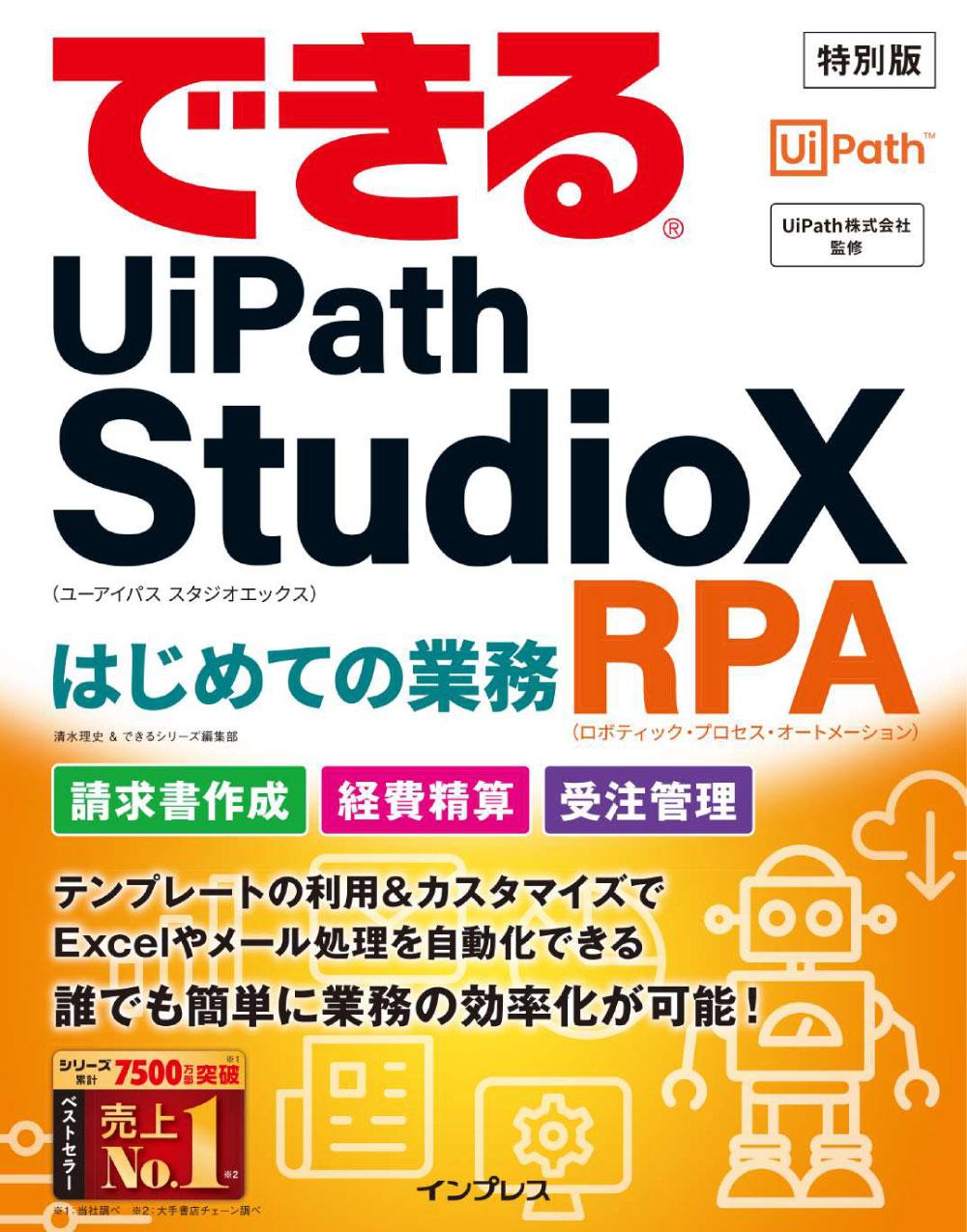 dekiru-uipath-studiox-special-edition
