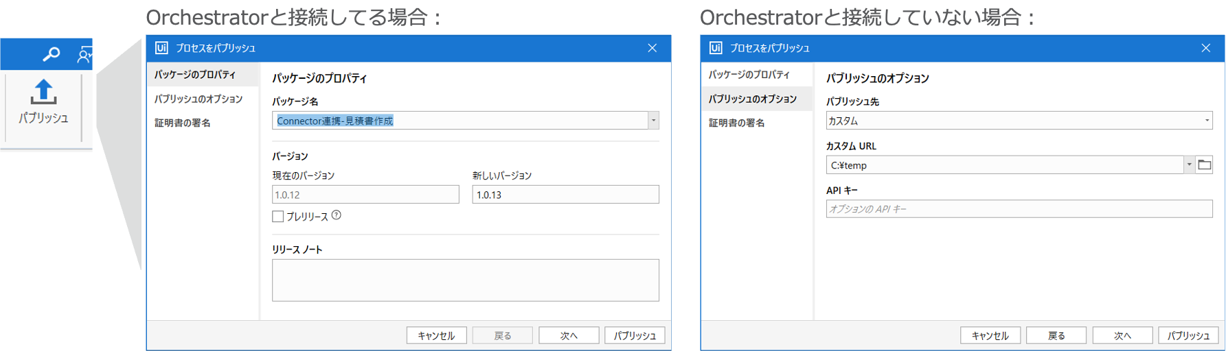 Orchestratorと接続してる場合、Orchestratorと接続していない場合