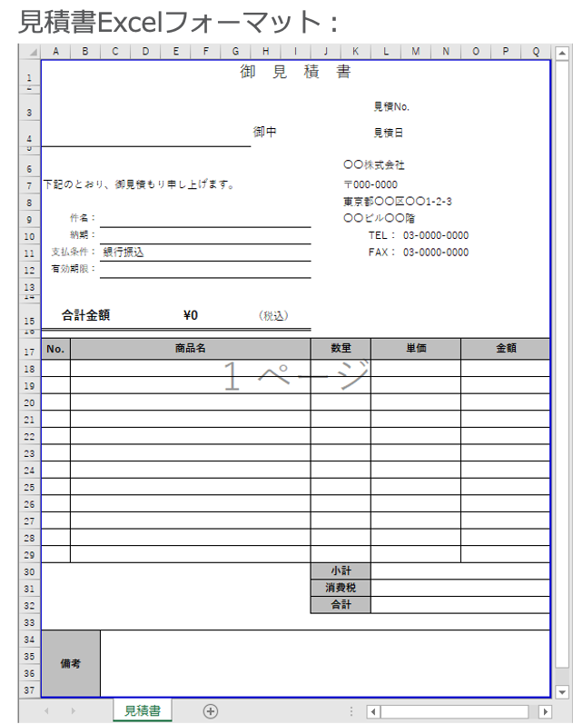 見積書Excelフォーマット