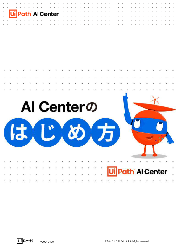 UiPath-how-to-start-AI-Center_Cover