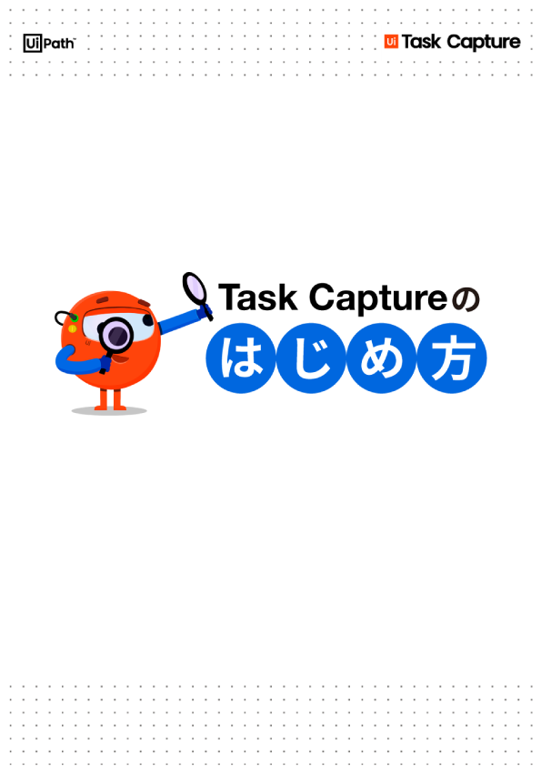UiPath-How-To-Start-Task-Capture_Cover