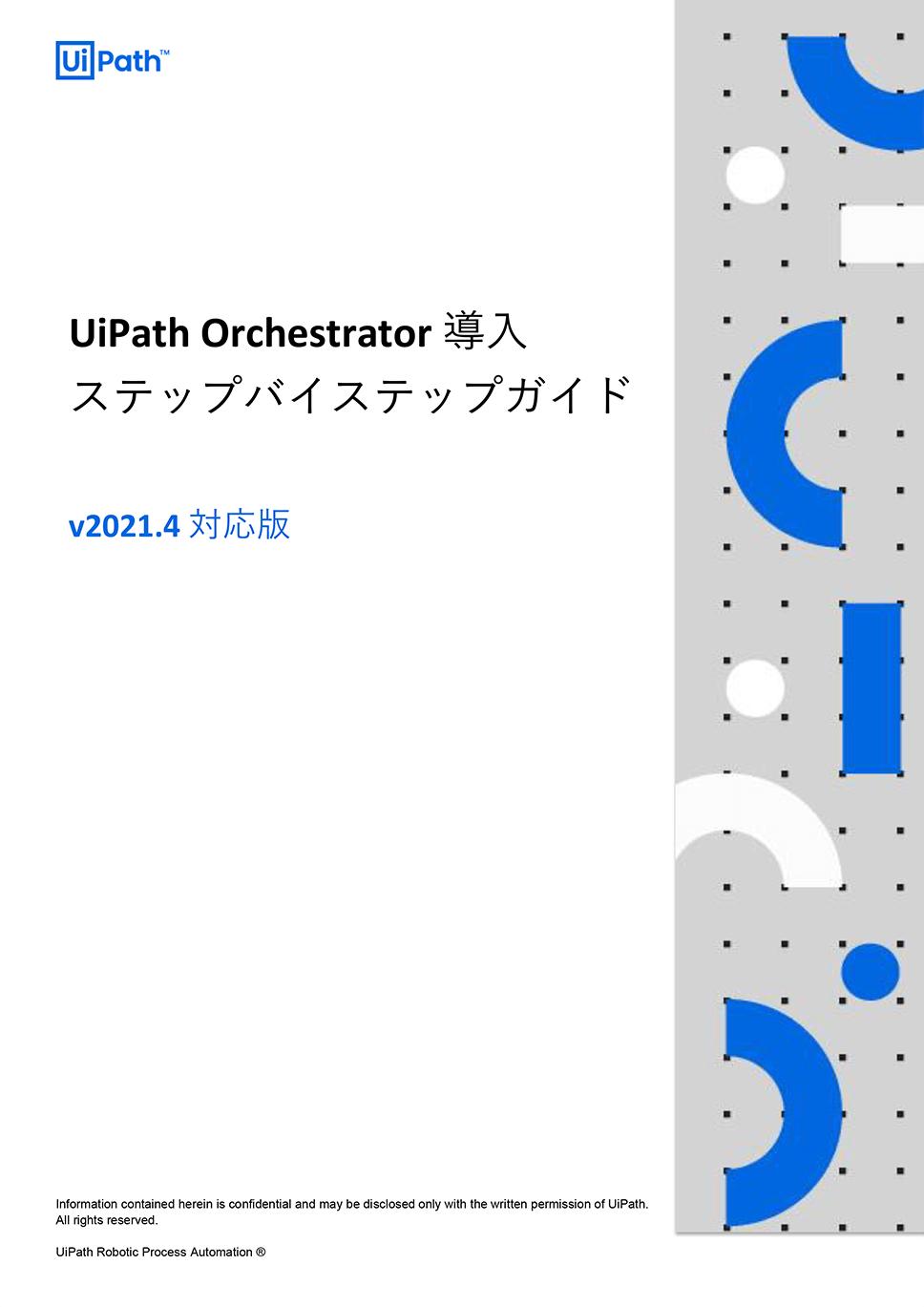 UiPathOrchestrator2021.4_InstallationGuide-Cover