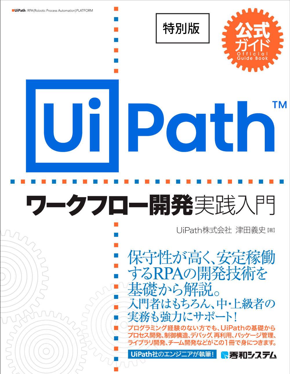 公式ガイド-UiPathワークフロー開発-実践入門-特別版
