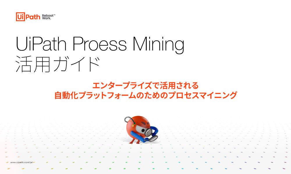 UiPath-Process-Mining-eBook-Cover
