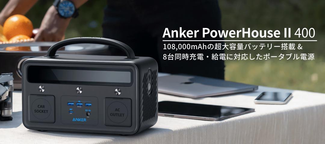 A1730 Anker PowerHouse II 400