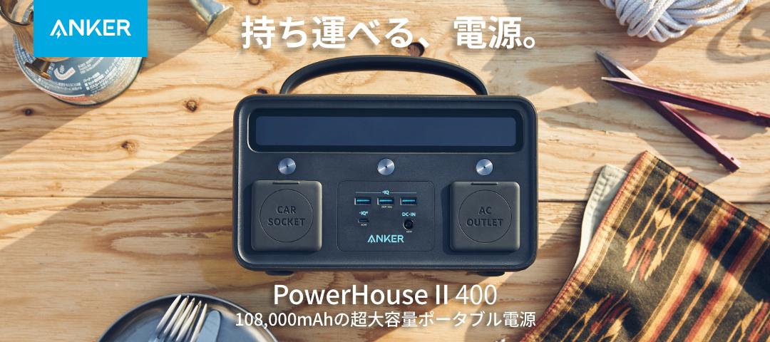 Anker PowerHouse II 400