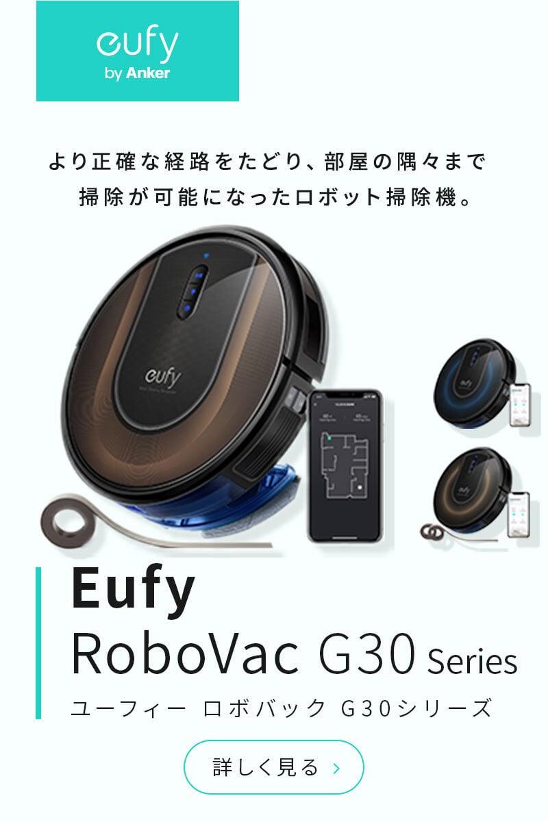 Eufy RoboVac G30 シリーズ | より正確な経路をたどり、部屋の隅々まで掃除が可能になったロボット掃除機