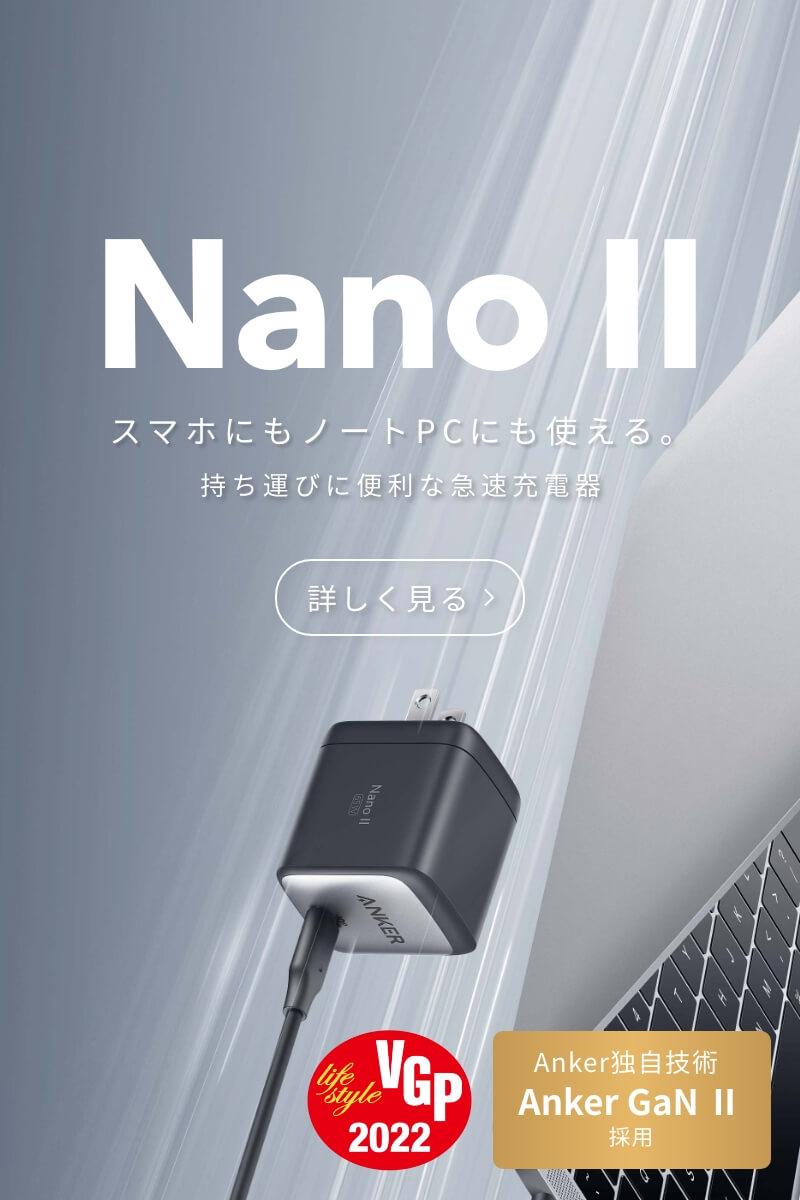 Anker Nano II | スマホにもノートPCにも使える、持ち運びに便利な超小型充電器