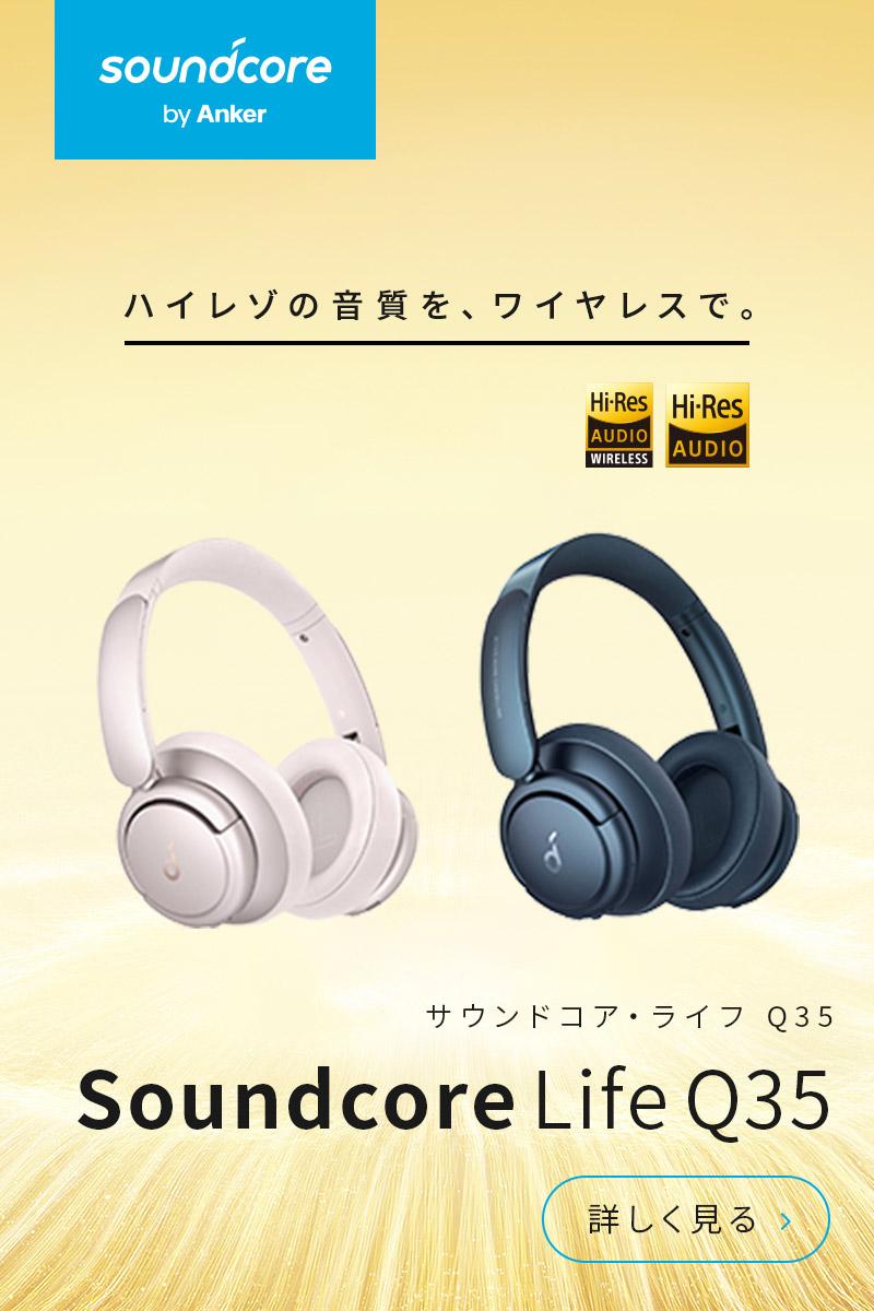Soundcore Life Q35 | ハイレゾの音質を、ワイヤレスで。