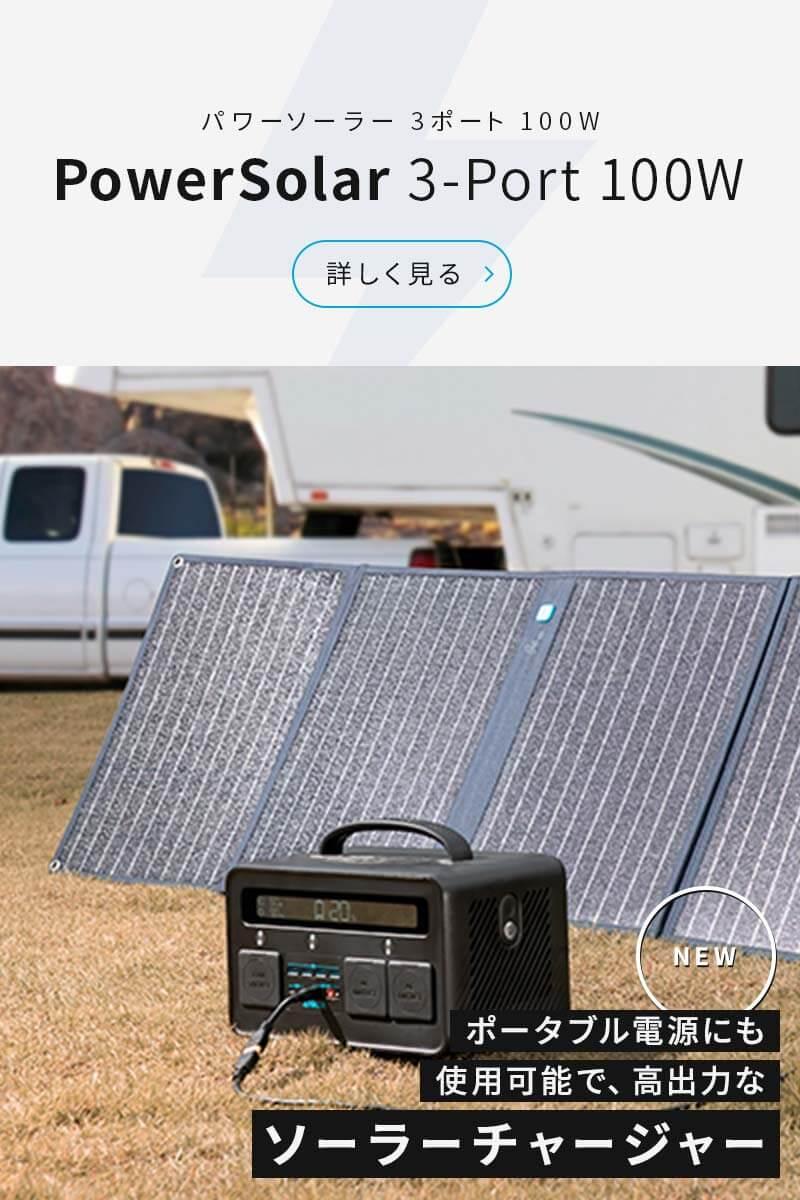 PowerSolar 3-Port 100W | パワーソーラー 3ポート 100W
