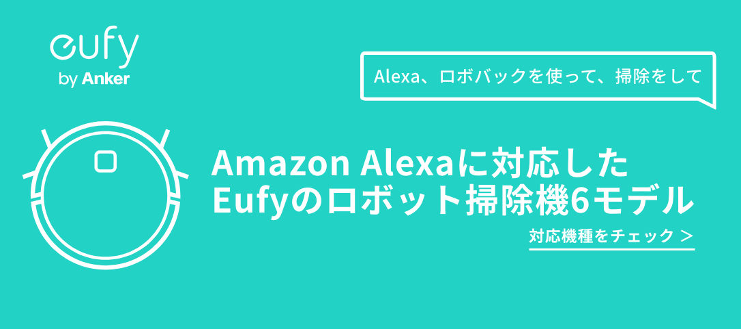 amazon alexa eufy 6 model