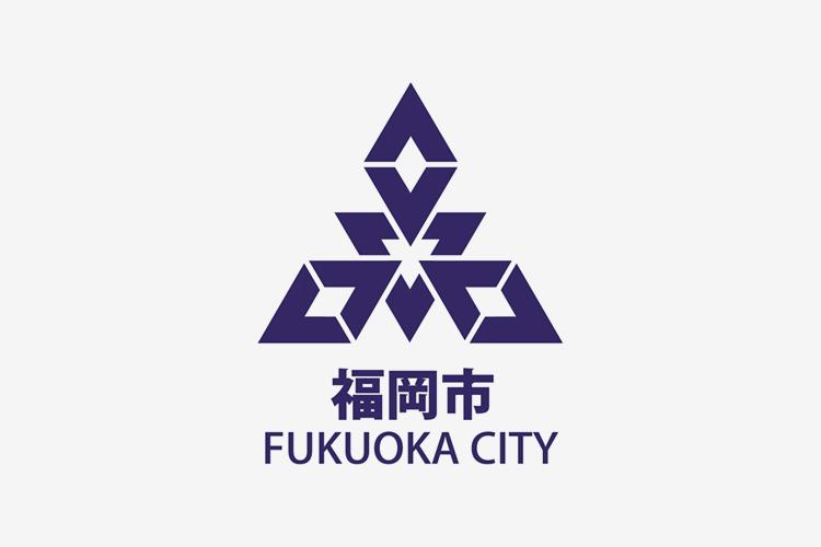 福岡市とのパートナーシップ